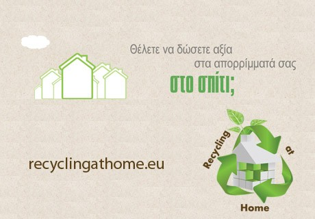 Recycling@Home